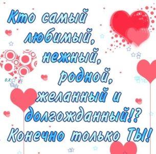 sms_dlja_ljubimogo_parnja_s_dnem_rozhdenija_