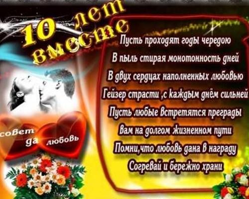 10 лет совместной жизни поздравления мужу от жены картинки, русские шали