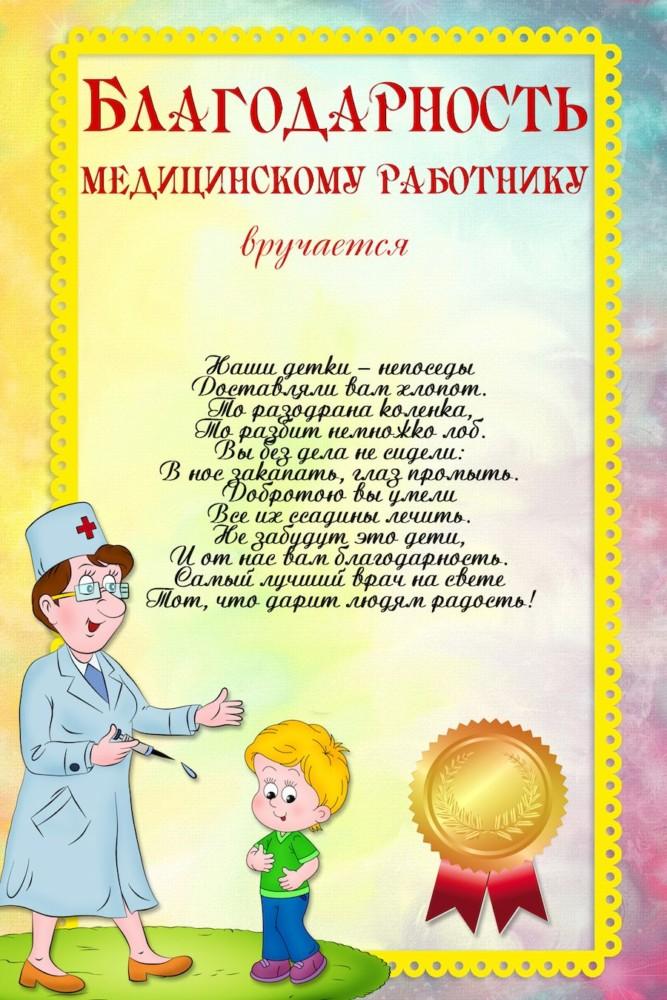 Поздравления педагогу по вокалу в прозе посёлке новомихайловский