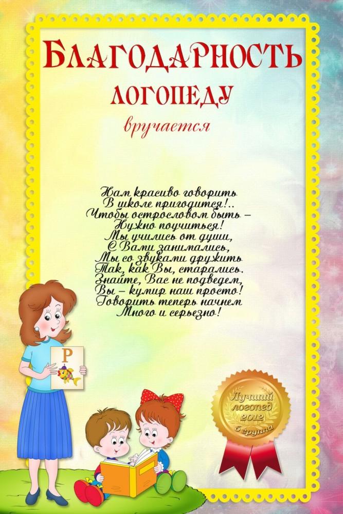 Поздравления на выпускной в детском саду логопеду