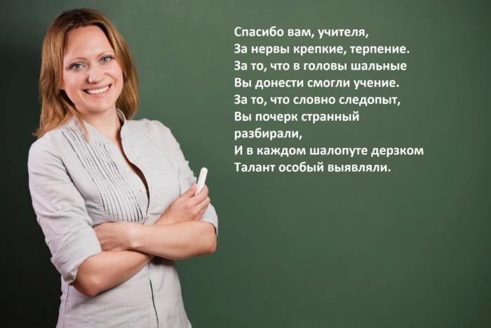 teacheroath-1