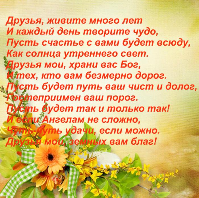 Красивые стихи о благодарности за поздравление