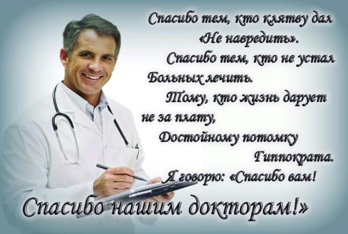 Красивые стихи для врачей